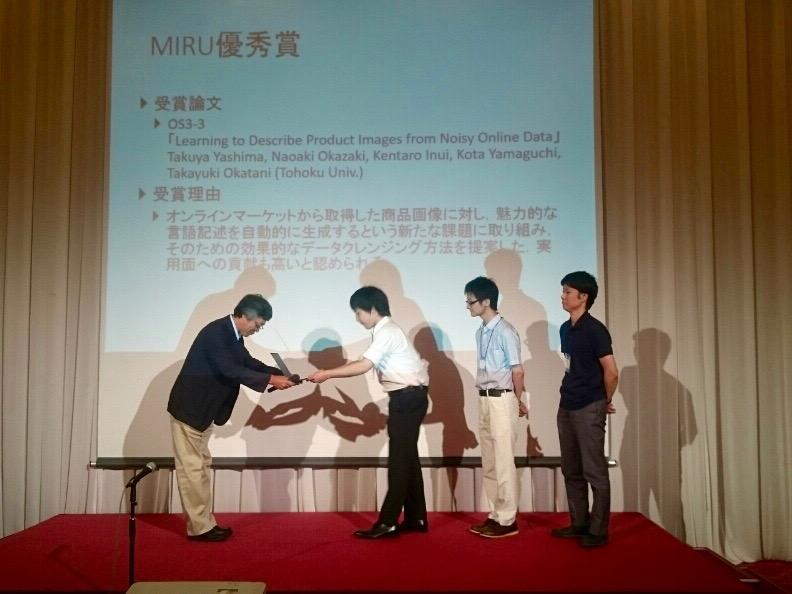 MIRU2016 ceremony